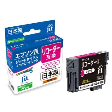 ジット RDH-M対応 リサイクルインクカートリッジ JIT-ERDHM 【顔料】【RDH-M】【リコーダー】