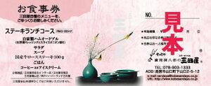 廣岡揮八郎の三田屋 【お食事券 ステーキランチコース(100g)(お一人様用)】