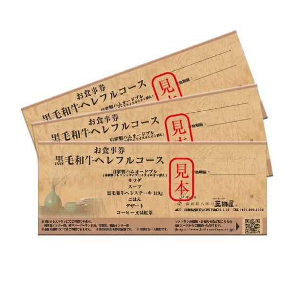 【送料無料】【お食事券】黒毛和牛 ヘレ 140g...の商品画像