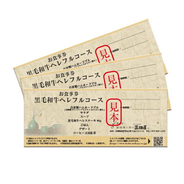 【送料無料】【お食事券】黒毛和牛 ヘレ 90g ...の商品画像
