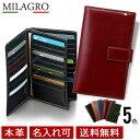 【名入れ可】 Milagro カード30枚収納長財布 メンズ レディー...