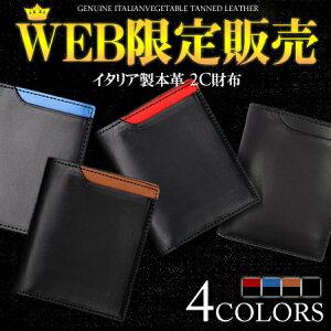 財布 革 メンズ btws14 イタリア伝統の製革法による牛革を採用!WEB限定モデルの特別仕様!スリ...