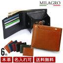 【名入れ可】 Milagro ミラグロ 二つ折り財布 メンズ レディー...