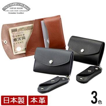 池之端銀革店 姫路産ヌメ革 ミニ財布&キーコインケース 小さい財布 ot-c005