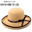 帽子 Flore フローラ ラフィア エッジアップ ukh0...