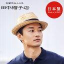 帽子 麦わら メンズ レディース ukh005 田中帽子 N...