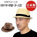 【父の日】帽子 麦わら メンズ ...