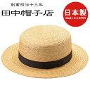 [田中帽子店] カンカン帽 uk...