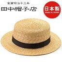 【父の日】麦わら帽子 メンズ 5...
