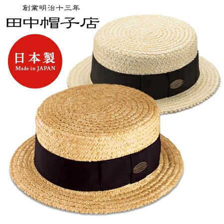 田中帽子店 鬼麦カンカン帽