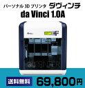 ダヴィンチ1.0A ? あのダヴィンチ1.0が更に進化して登場!【送料無料】3Dプリンター ダヴィン...
