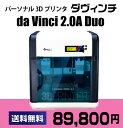 ダヴィンチ2.0A Duo ? ダヴィンチ2.0 Duoも更に進化して登場!【送料無料】3Dプリンター ダヴ...