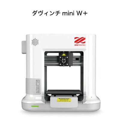 【3Dプリンター】ダヴィンチ mini w+(XYZプリンティングジャパン)