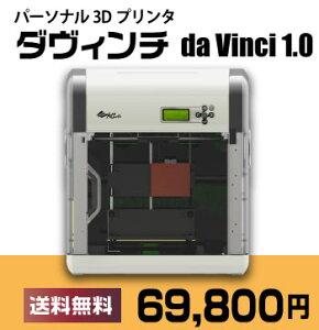 パーソナル3Dプリンタ ダヴィンチ da Vinci 1.0