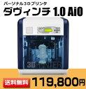 【お待たせしました!!】パーソナル3Dプリンタ複合機!【送料無料】3Dプリンタとスキャナーの複...