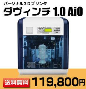 【送料無料】3Dプリンタとスキャナーの複合機 ダヴィンチ1.0AiO