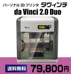 【値下げしました】デュアルヘッド搭載の「ダヴィンチ 2.0 DUO」【送料無料】パーソナル3Dプリ...