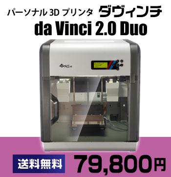 【送料無料】パーソナル3Dプリンター ダヴィンチ da Vinci 2.0 Duo