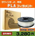 3Dプリンター ダヴィンチJr. 専用フィラメント
