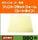 3Dプリンター ダヴィンチ Jr. 専用 プリントプラットフォームテープ(シートタイプ)