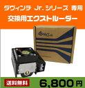 ダヴィンチ Jr.シリーズ専用3Dプリンター ダヴィンチ Jr.シリーズ専用 交換用エクストルーダ?