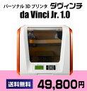 ダヴィンチ Jr. 1.0 ? よりコンパクトに楽しく出力【送料無料】3Dプリンター ダヴィンチ da Vi...