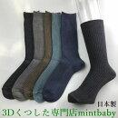 【送料無料】父の日靴下メンズリブソックス紳士25〜27cm全6色隠れたおしゃれ日本製よりどり3足1350円(税込)