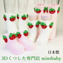 【200円OFFクーポン】靴下かわいいベビーレディスイチゴソックスいちご女の子送料無料日本製3Dsocksmintbabyベビーソックス滑り止め付
