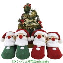 クリスマス 靴下 サンタクロース サンタ ソックス 3D Socks  くつ下 出産祝い ギフト 赤ちゃん 新生児 ...