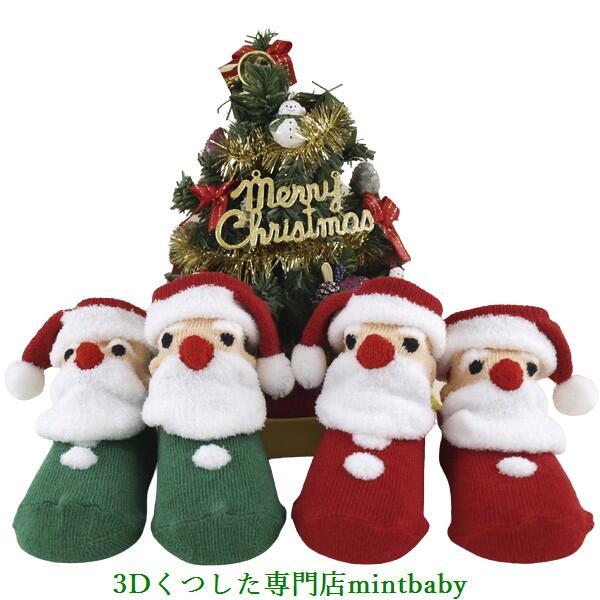 クリスマス 靴下 サンタクロース サンタ ソックス 3D Socks  くつ下 出産祝い ギフト 赤ちゃん 新生児 ベビー キッズ クリスマス プレゼント パーティー コスプレ オリジナル 日本製 国内送料無料