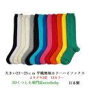 平織り無地カラーLLハイソックス(br〉3足1050円