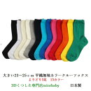 平織り無地カラーLLクルーソックス(br〉4足1050円