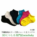 靴下キッズ子供サポータークルーソックスよりどり3足平織り無地カラー全13色S/M/L日本製運動会卒園入園卒業入学男の子女の子子供服