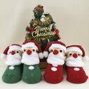 【国内送料無料】初めてのサンタさんクリスマスの飾り付けにも!(立体サンタクロース靴下) 3D Socks クリスマス プレゼント 【smtb-TD】【saitama】【kids】