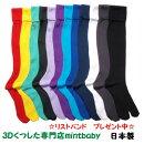 メンズニッカソックス(靴下)全5色!2足よりどりで980円