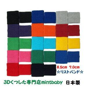 リストバンド 無地 ノーブランド 柔らかい パイル地 フリーサイズ 1個(片方で) カラー14色 日本製 長さ 2種類 7cm 8.5cm 刺繍なし 運動会