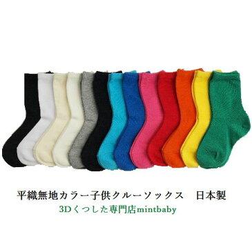 平織り無地カラー 子供靴下 クルーソックス キッズ 全13色 S/M/L日本製 よりどり4足セット