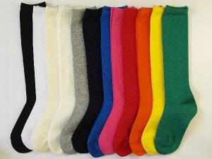 平織り無地カラー子供ハイソックス全12カラー日本製 よりどり 3足 1000円(税別)