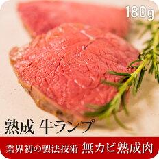 【業界初の製法技術無カビ熟成肉】熟成牛ランプランプ肉熟成熟成肉ステーキドライエイジングビーフBBQバーベキュー牛肉焼肉高級贅沢ホームパーティー宅飲みプレゼントギフト自家製日本産