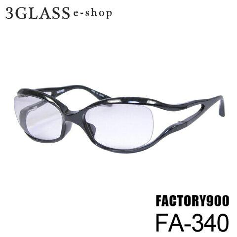 FACTORY900(ファクトリー900)FA-340 56mm5カラー 001 096 425 473 524メンズ メガネ 眼鏡 サングラスfactory900 fa-340【店頭受取対応商品】