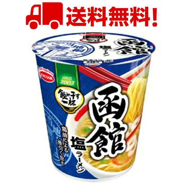 エースコック飲み干す一杯函館塩ラーメン65g12個入  まとめ買い チキンベース+魚介の旨味後引くコクのある塩スープご当地
