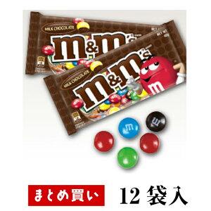 ★まとめ買いでお買い得★【M&M's ミルクチョコレートシングル 40g 12袋入】【1425円⇒1280円(税込)】 カラフルでキュート! 『口でとろけて、手にとけない』 みんな大好きな定番チョコレート エムアンドエムズ