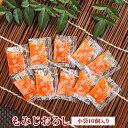 もみじおろし (小袋10個入り) 若男水産