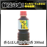 最高級ゆずポン酢300ml