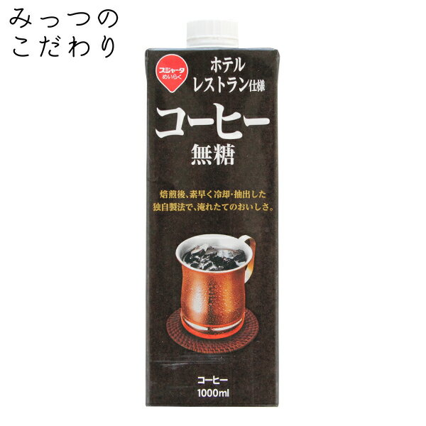 コーヒー, コーヒー飲料  1 1L 1000ml