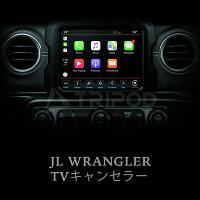 新型JLラングラー(JLWRANGLER)テレビキャンセラー・TV・NAVIキャンセラー【TP-TVCH】