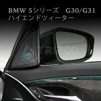 BMW5シリーズ(G30・G31)専用ハイエンドツイーター