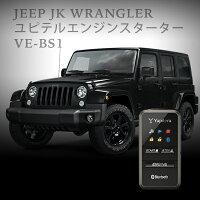 VE-BS1ユピテルエンジンスタータージープJKラングラー専用キット(iPhone連動)