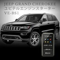 VE-BS1ユピテルエンジンスタータージープグランドチェロキー専用キット(iPhone連動)
