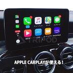 BP-MBCI5.0/5.1 BENZ/ベンツ専用Apple Carplay・ミラーリング インターフェースCarPlay、ミラーリングが使用可能!